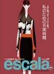 img_cover_escala_44.jpg