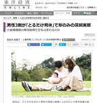 東洋経済オンライン02.jpg