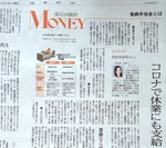 読売新聞0618.JPG